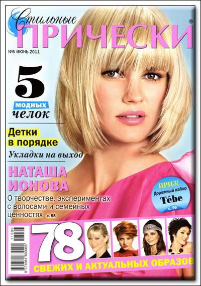 скачать последний номер журнала - каталога стильные прически и стрижки